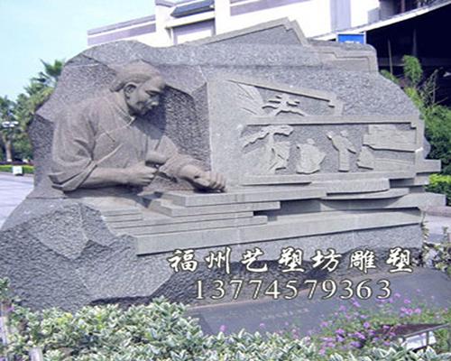 福州石雕壁畫