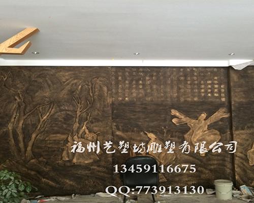 福州山水浮雕