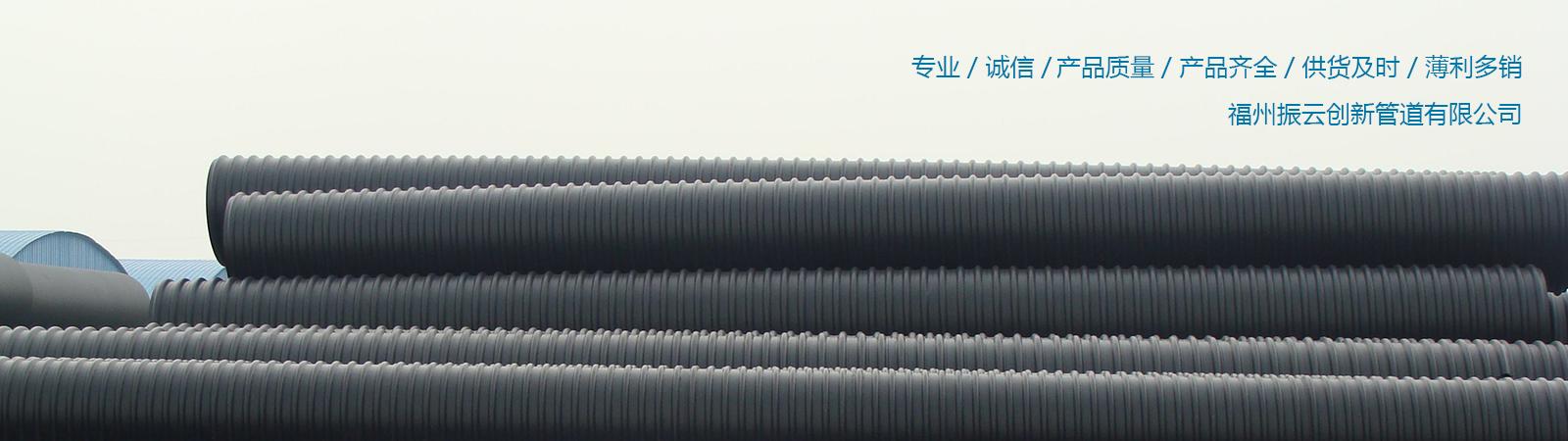 福州双壁波纹管
