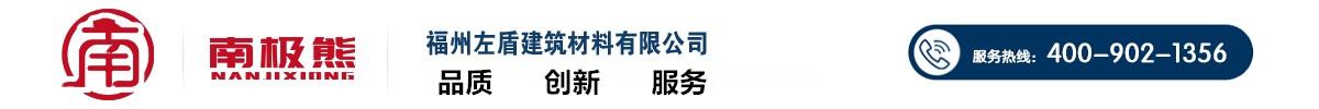 福州左盾建筑材料有限公司