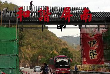 屏南东大门户景观桥