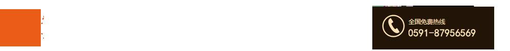 福州众鑫新型建材有限公司_Logo