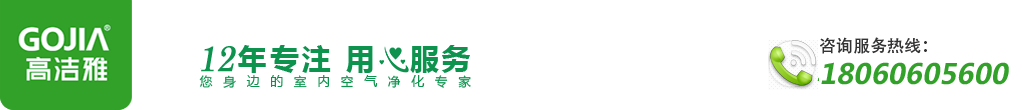 福州高洁雅环保科技有限公司