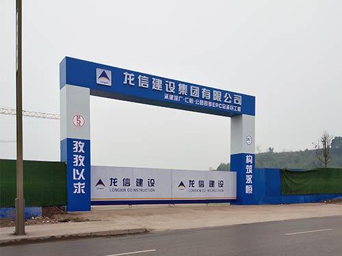龙信建设集团工地物料