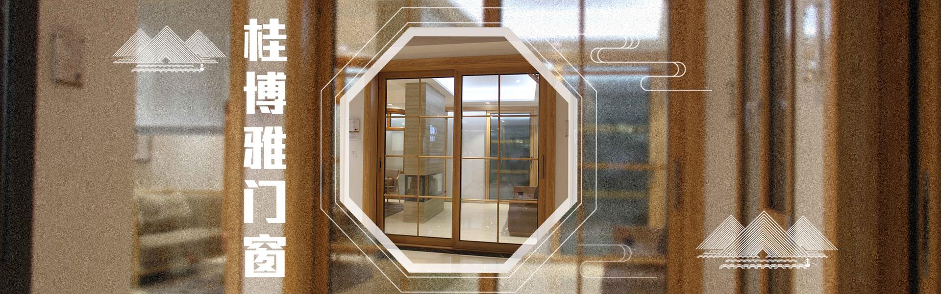 桂林博雅门窗有限公司