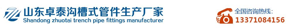 山东卓泰沟槽式管件生产厂家