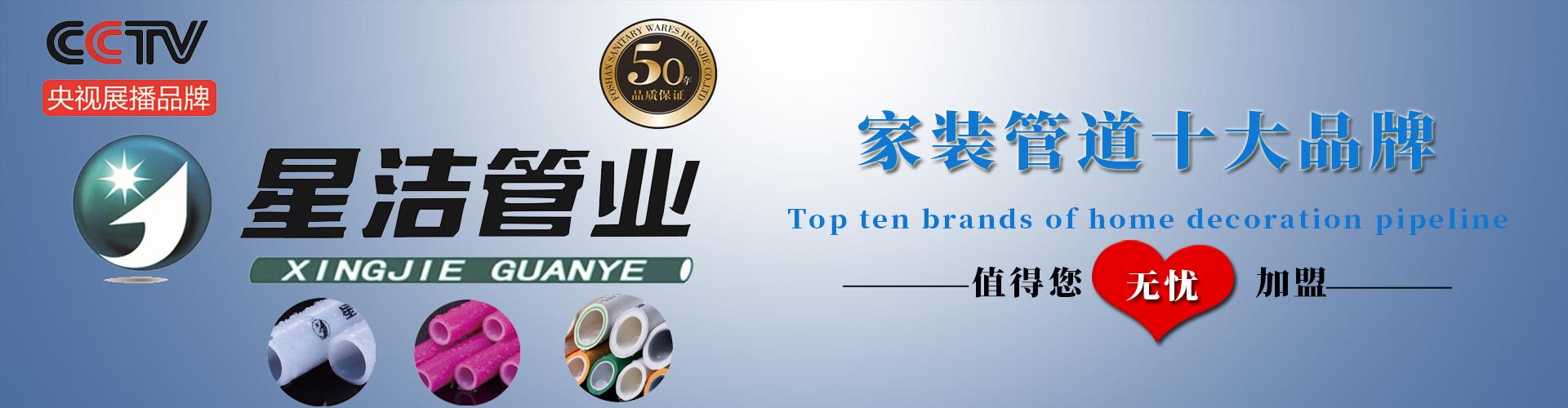 家装管业十大品牌