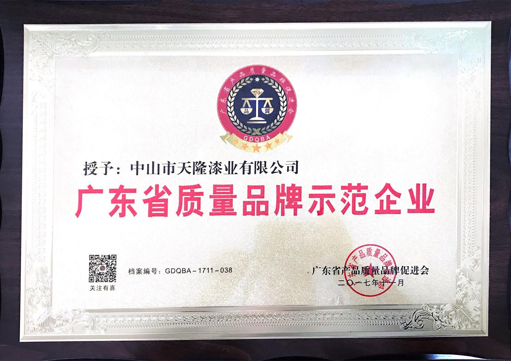 廣東省質量品牌示范企業