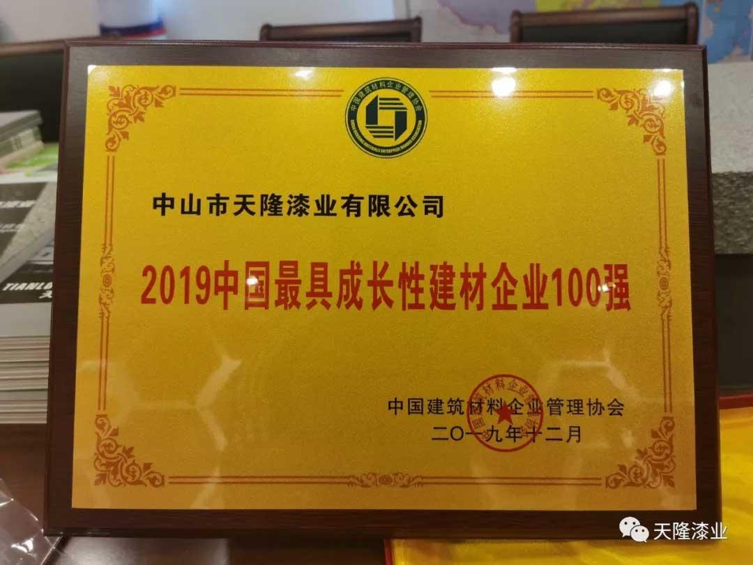 2019中国最具成长性建材企业100强