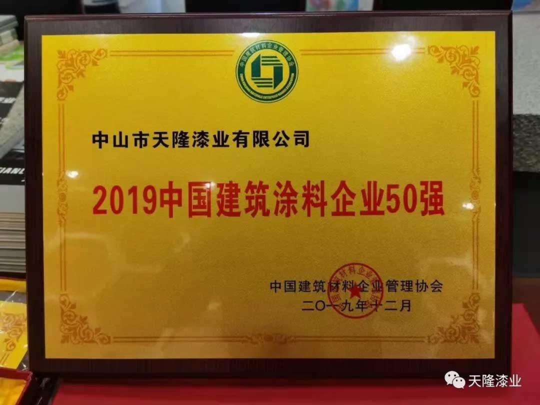 2019中国建筑材料企业50强