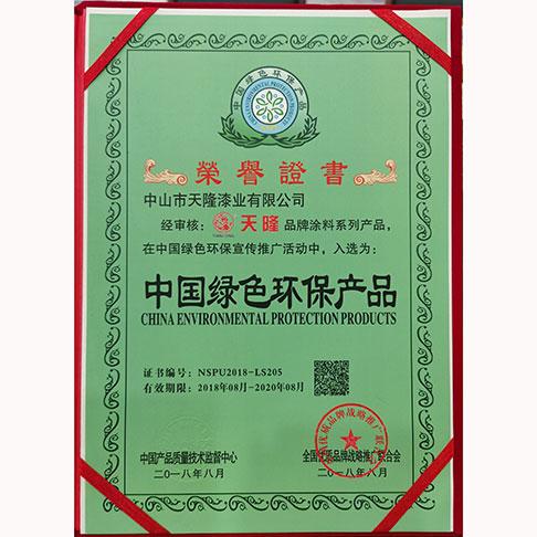 2020中国绿色环保产品