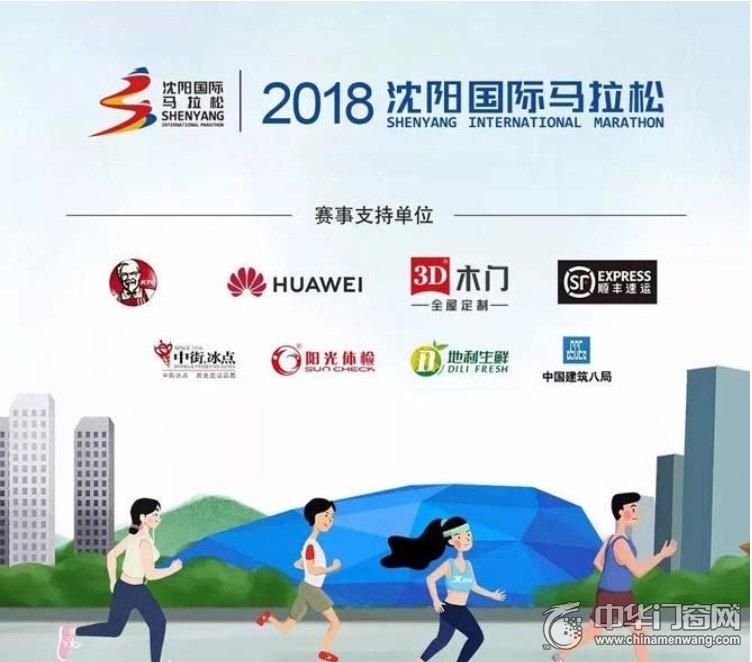 广东五金商城 3D木门全屋定制联合支持2018沈阳国际马拉松赛事