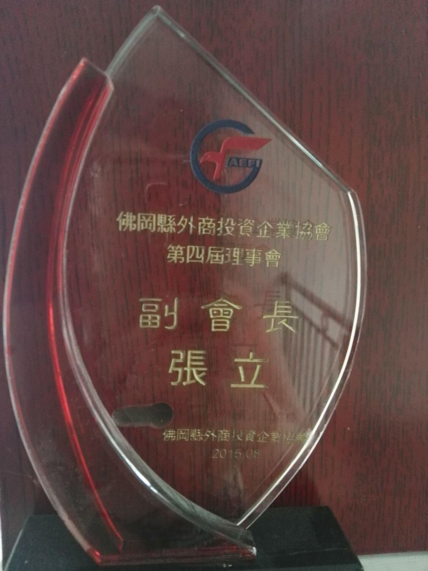 佛冈县外商投资企业协会第四届理事会