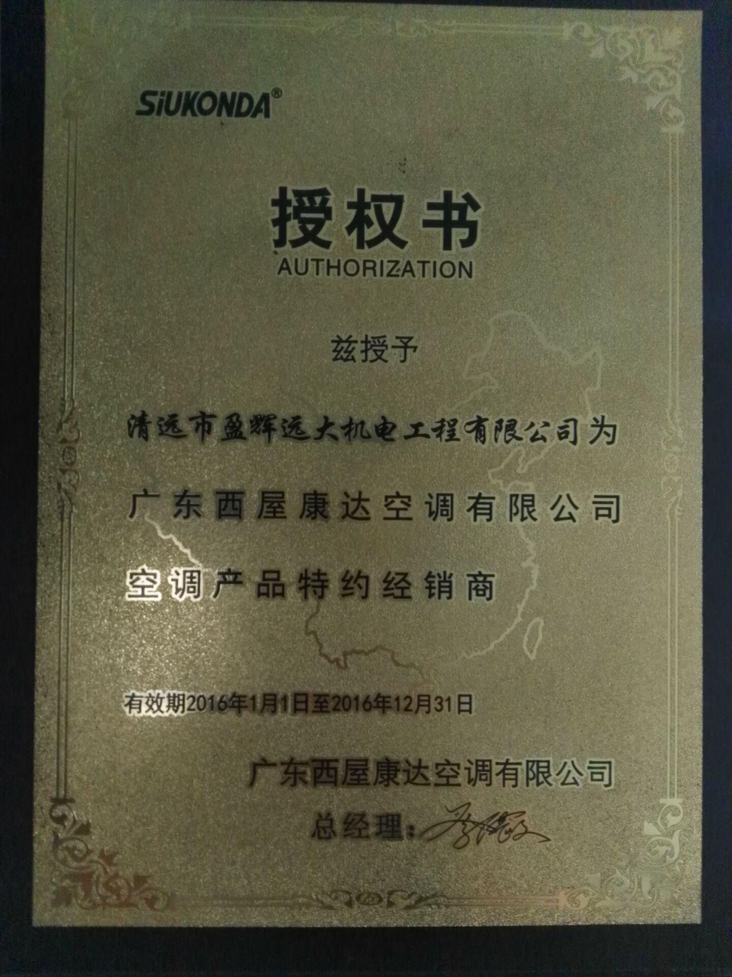 清远市盈辉远大机电工程有限公司授权书