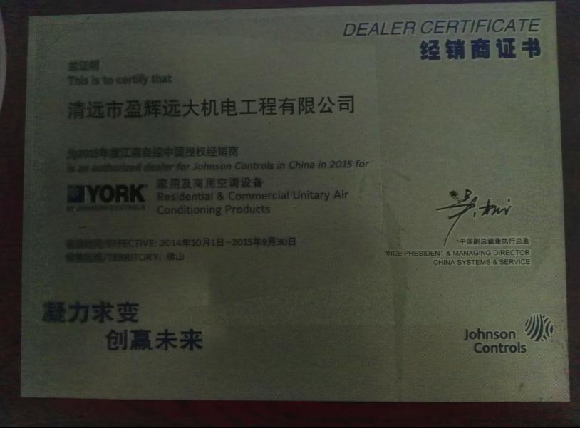 清远市盈辉远大机电工程有限公司经销商证书