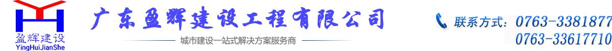 广东盈辉建设工程有限公司