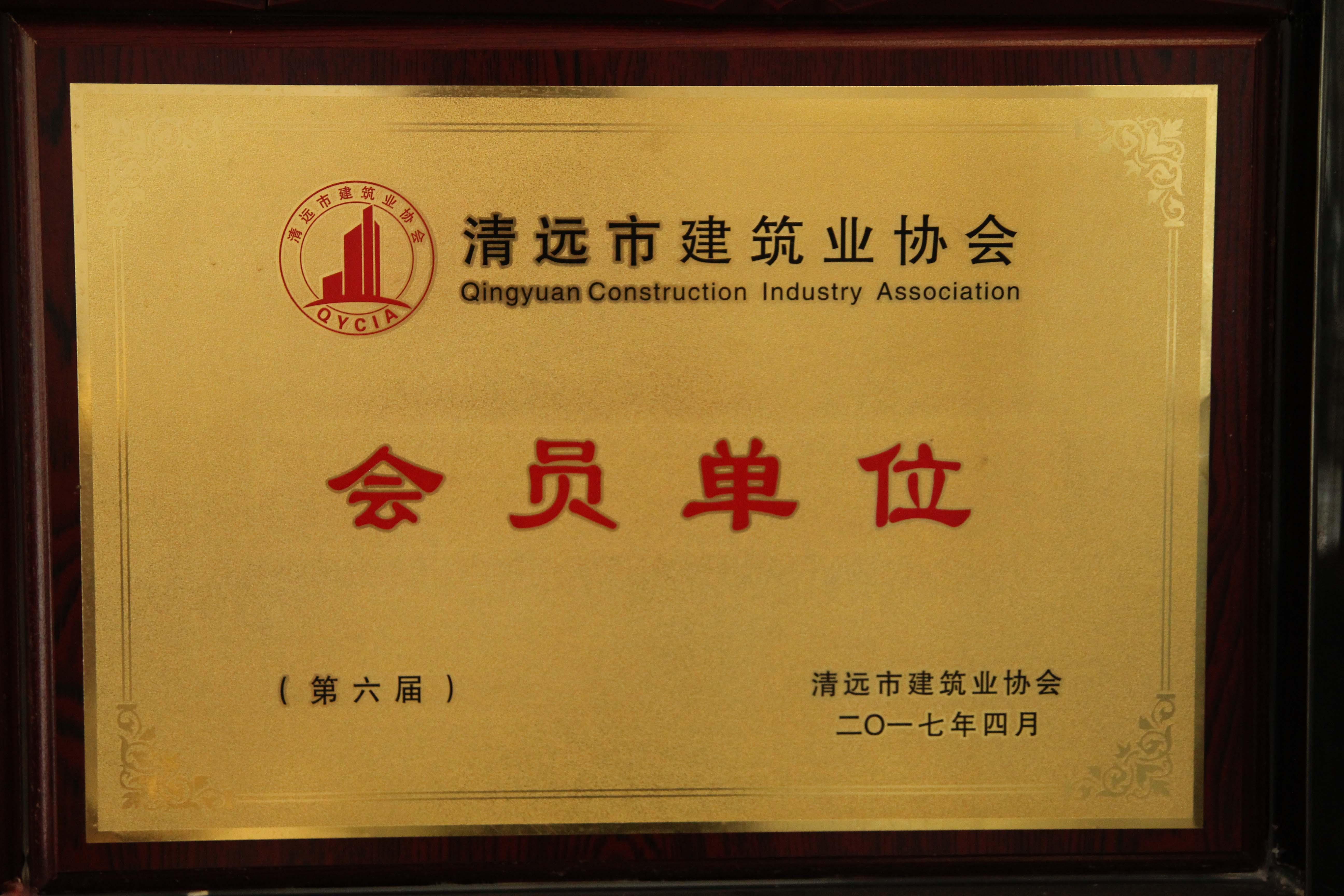 清远市建筑业协会会员单位