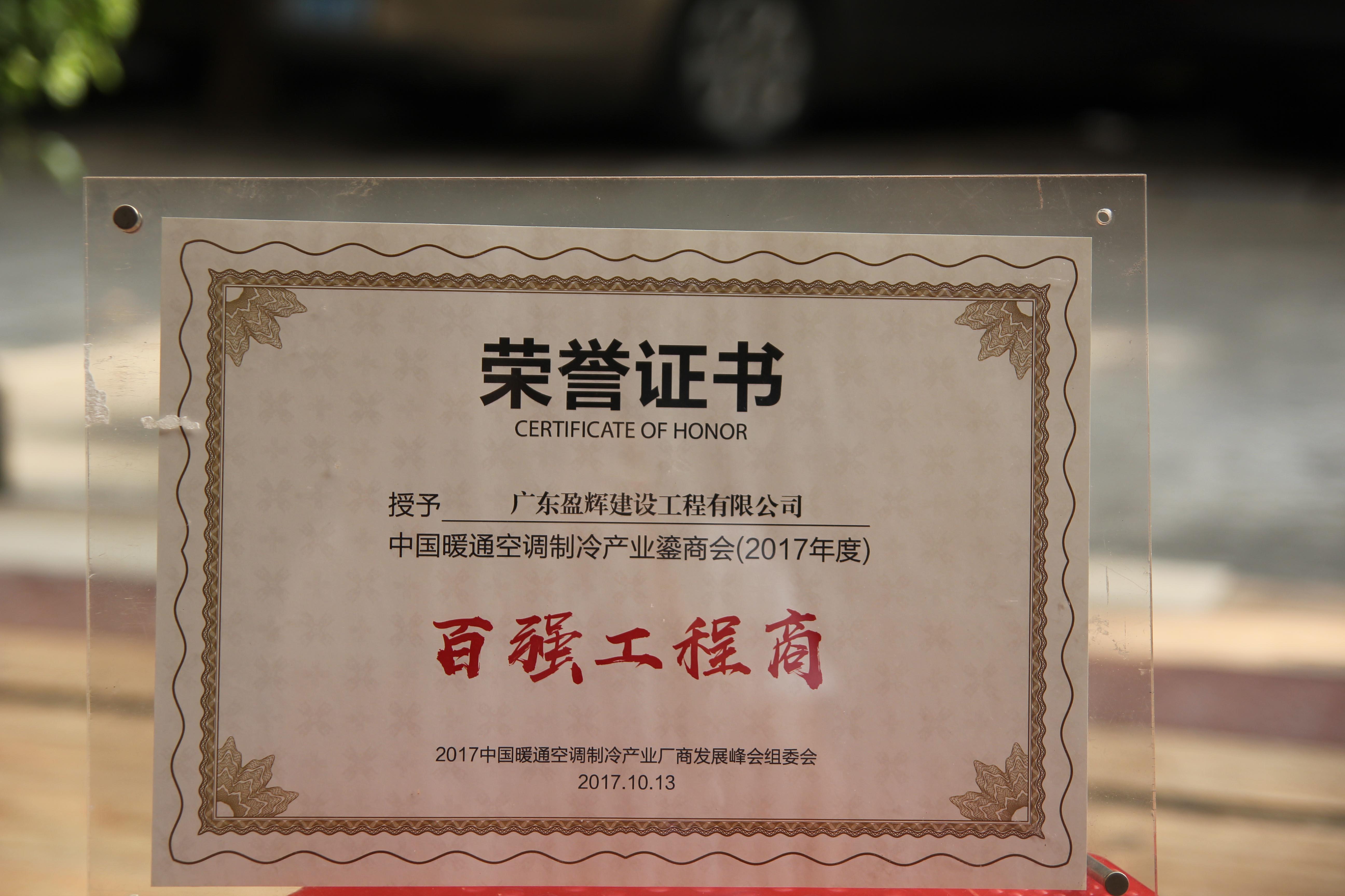 2017百强工程商