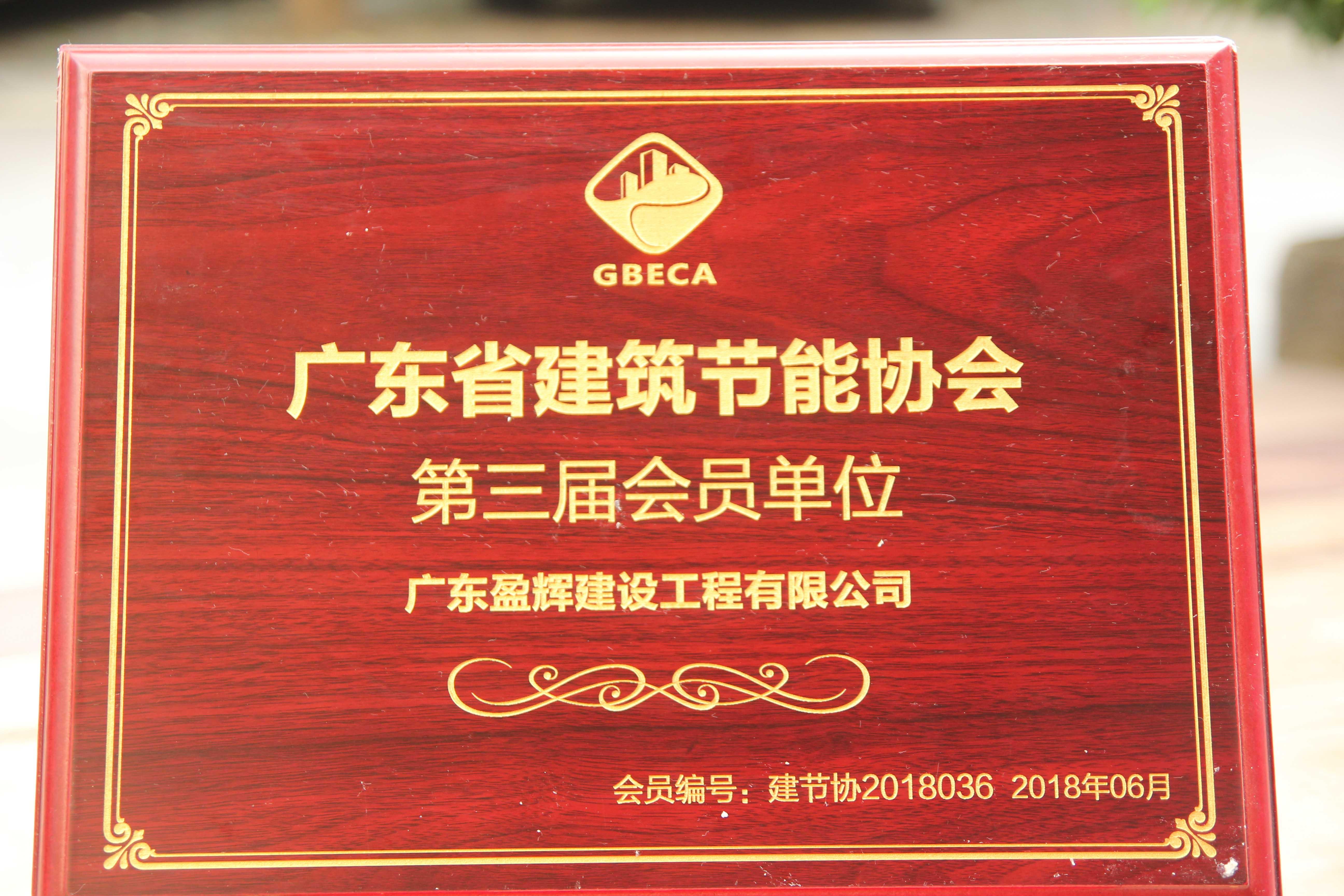 广东节能协会