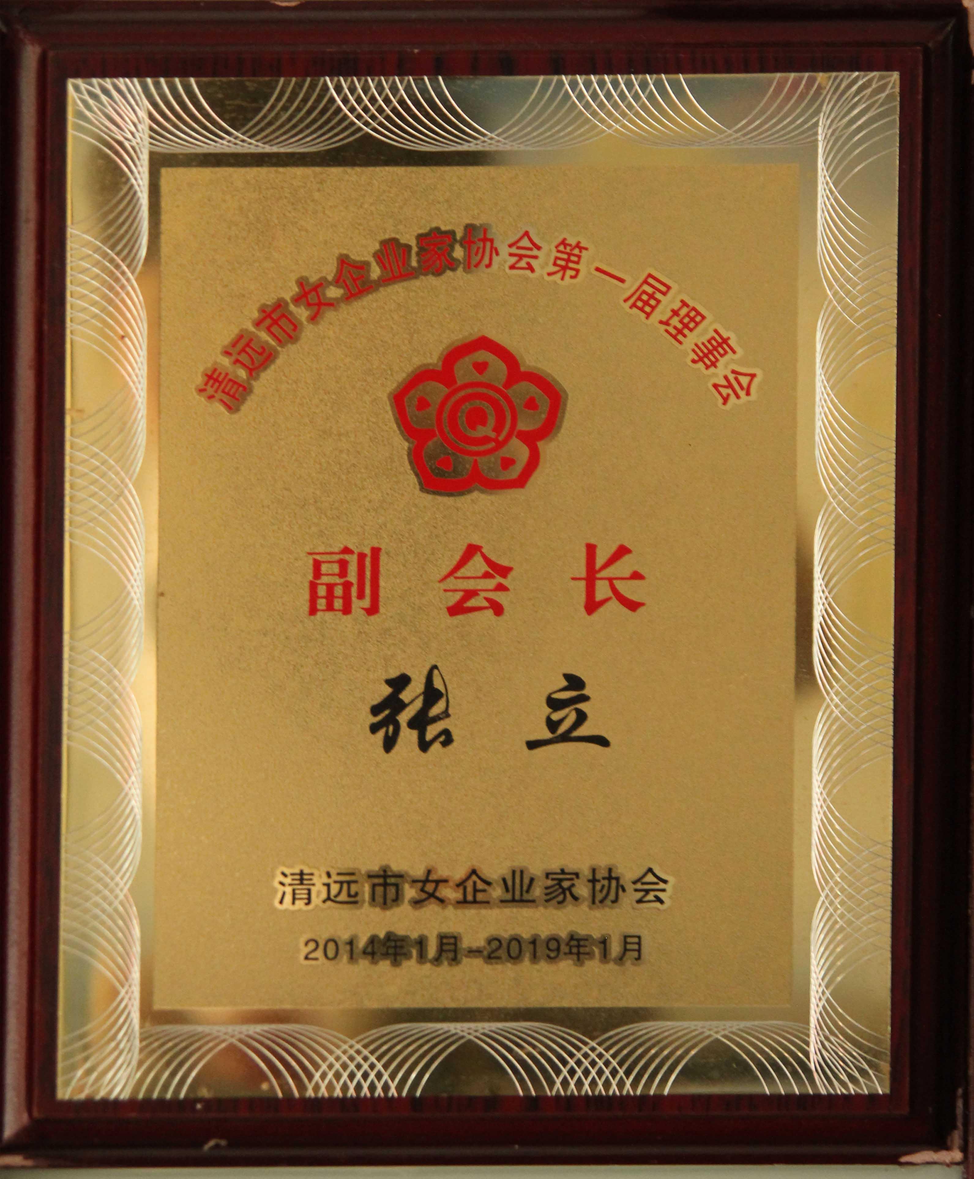 清远市女企业家协会第一届理事会