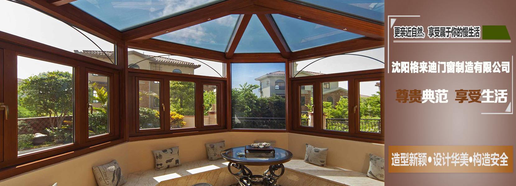 陽光房天窗,陽光房天窗設計