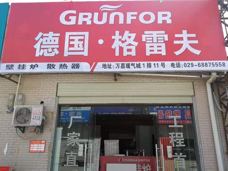格雷夫店2