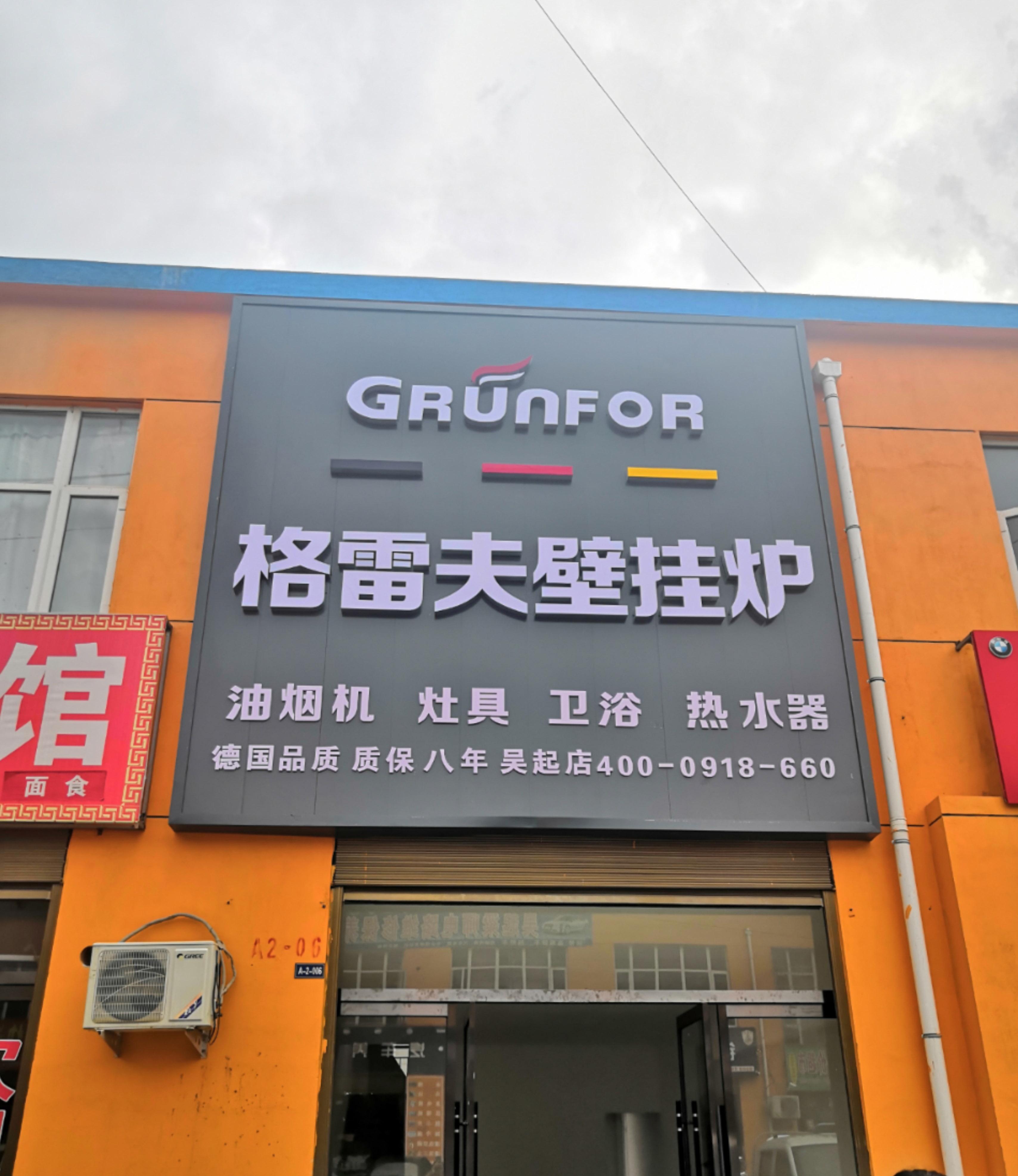 格雷夫店8