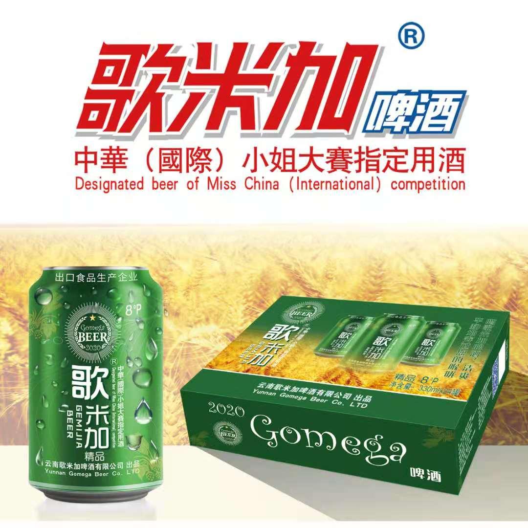 云南歌米加啤酒:避开红海,寻找蓝海