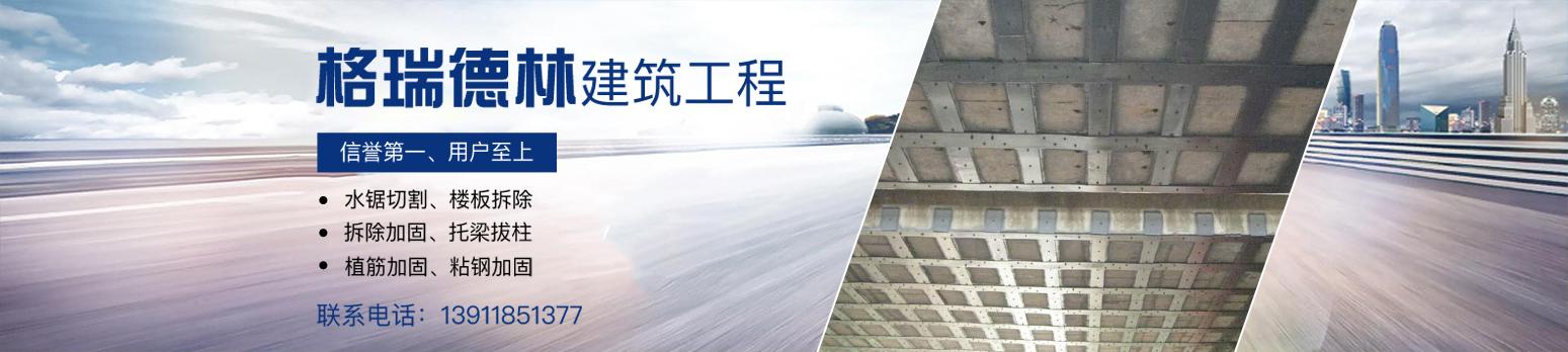 北京碳纤维加固