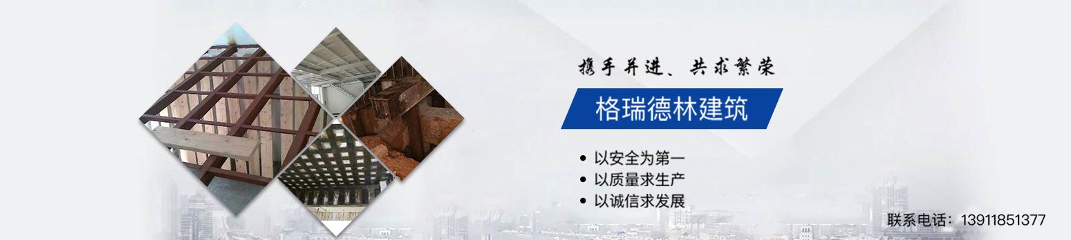 北京碳纤维加固厂家