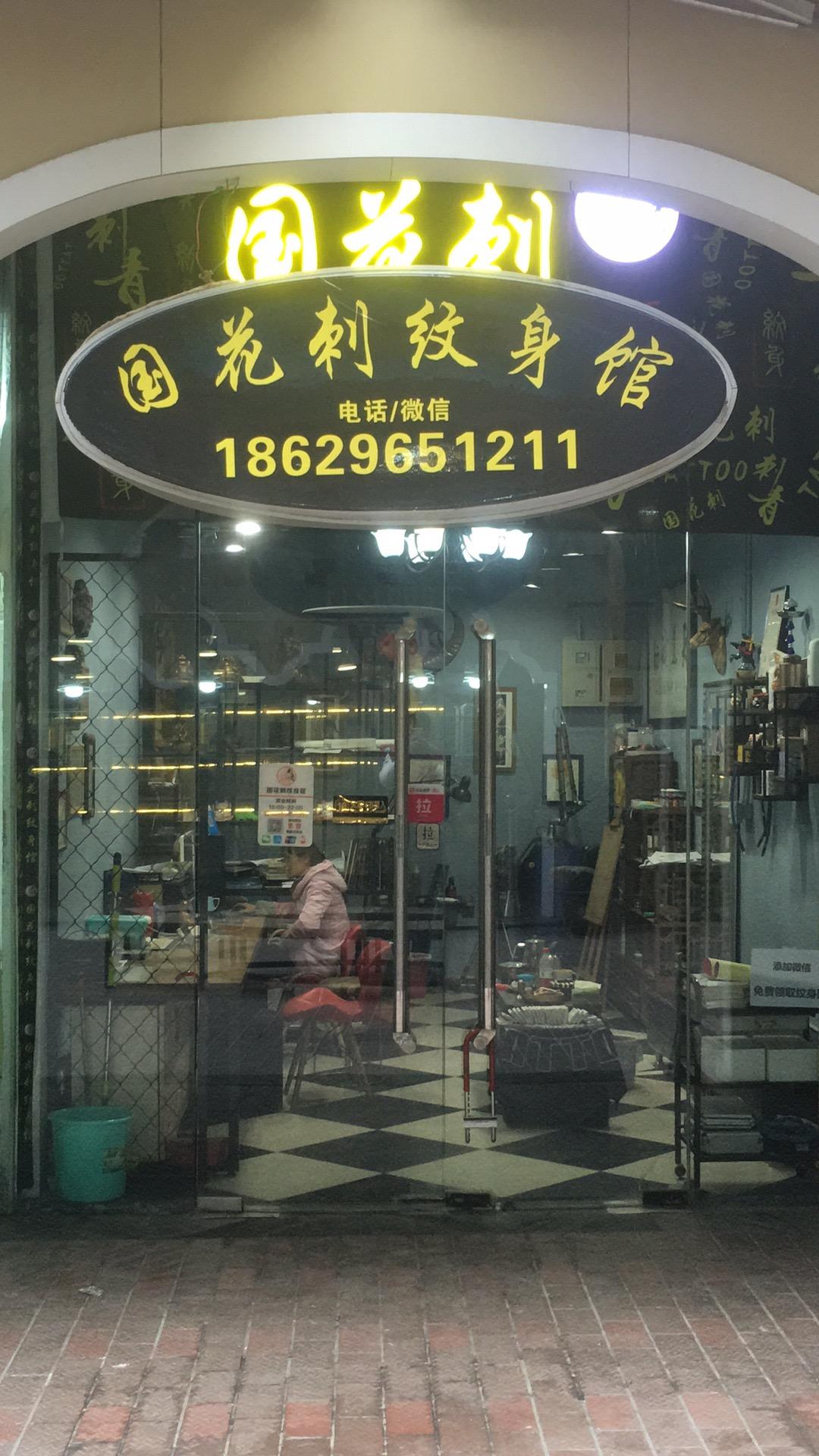 西安纹身环境