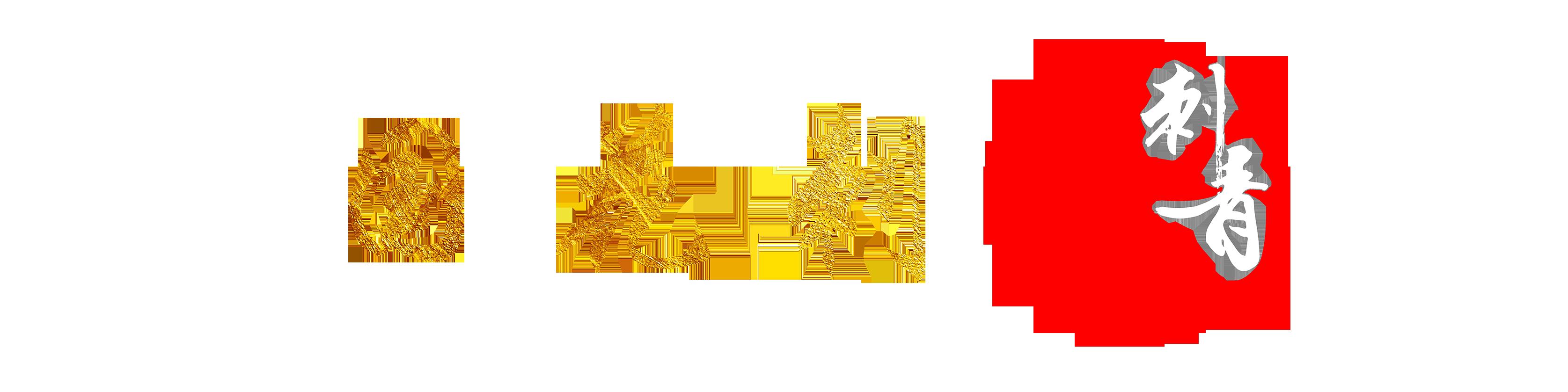 西安国花刺纹身馆