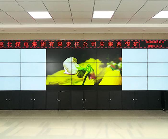 淮南朱集西煤矿46寸液晶拼接屏