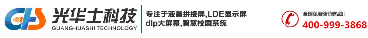 湖南光华士科技公司