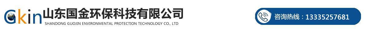 山东国金环保科技有限公司
