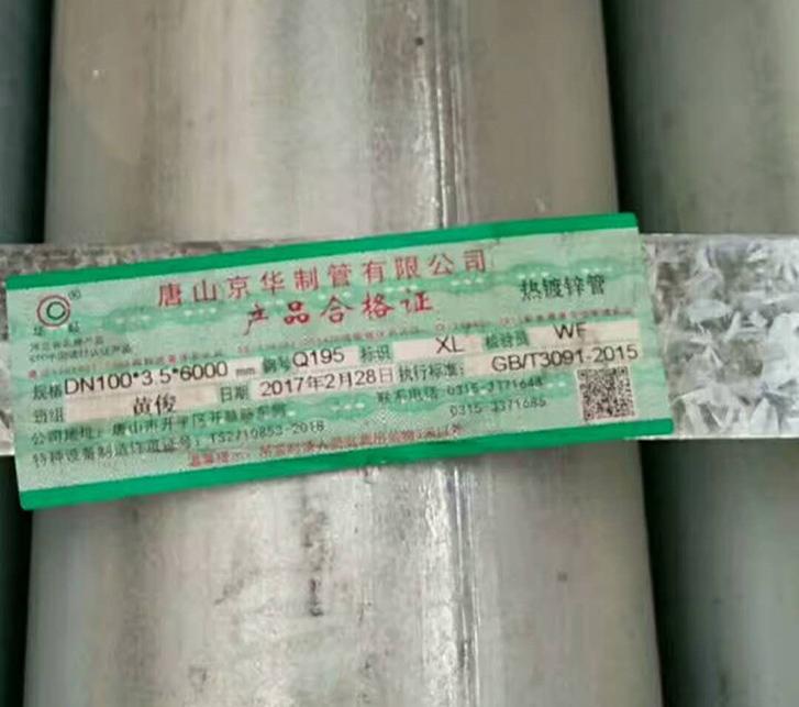 昆明华岐镀锌钢管厂家