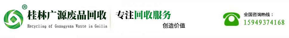 桂林广源废品回收有限公司
