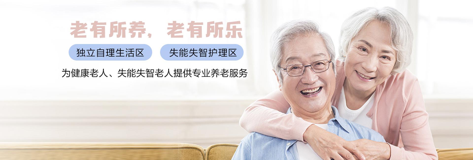 桂林秀峰区养老院介绍老年人生活照料服务内容