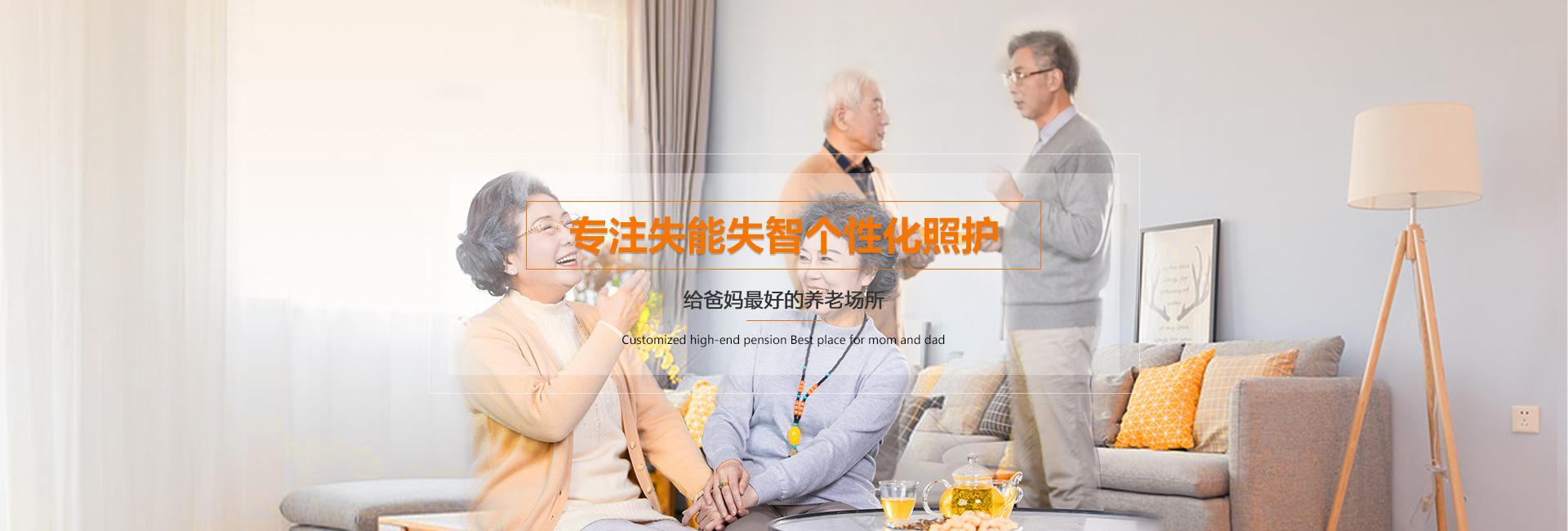 桂林养老院分享老人居家养老需要注意以下几点