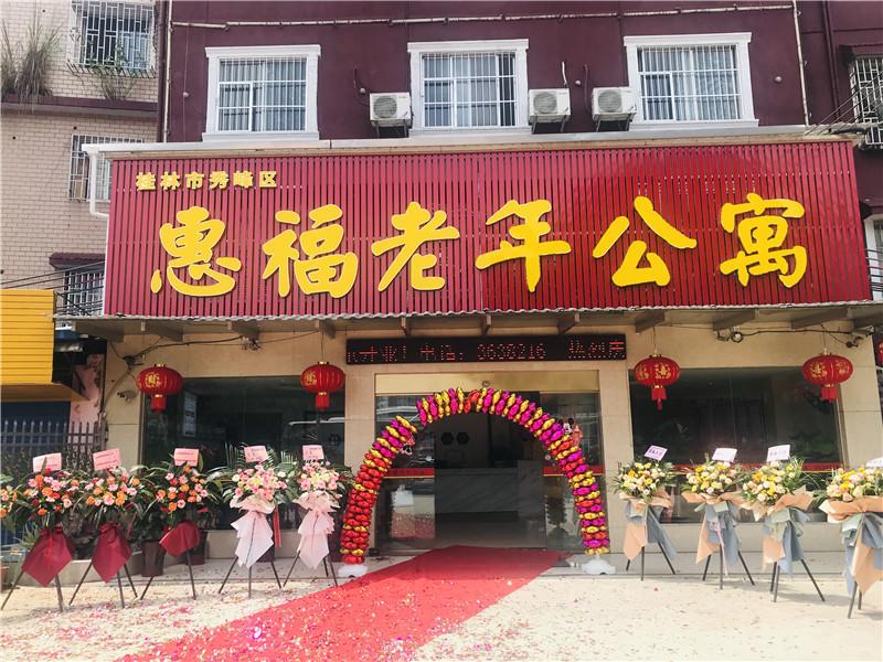 桂林惠福老年公寓告诉您选择养老院需要知道哪些