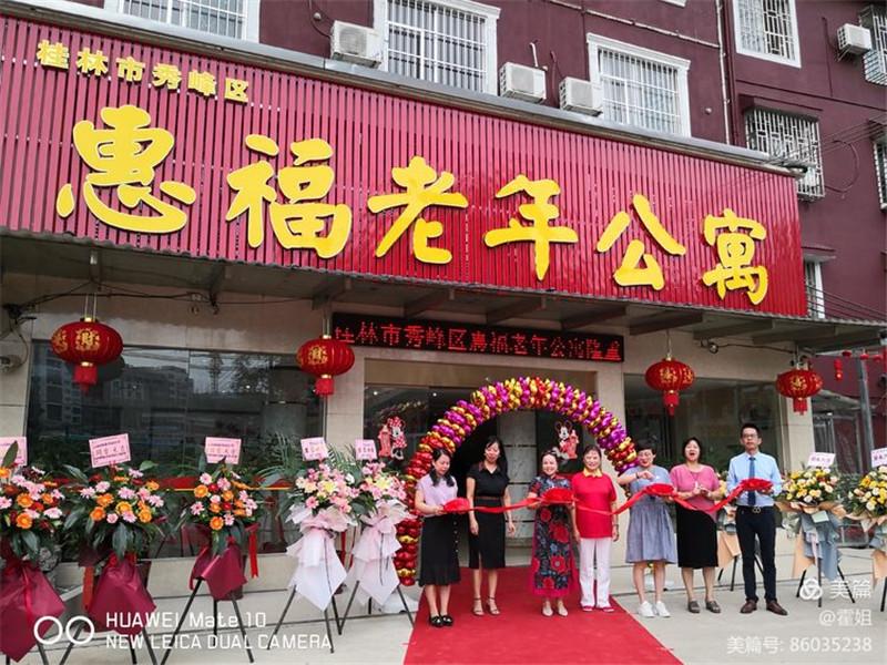 秀峰区居家养老活动中心