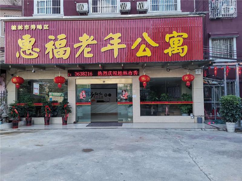 桂林秀峰区养老院对老年人常见疾病的护理方式