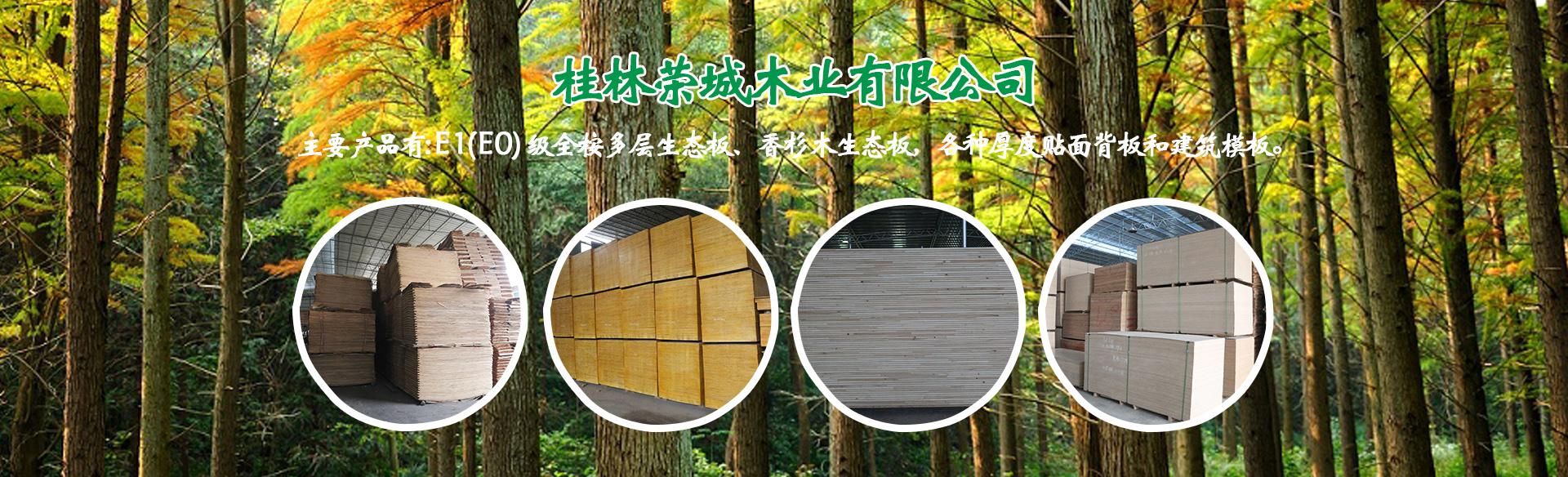 干货!胶合板的组坯和预压~桂林胶合板批发厂家