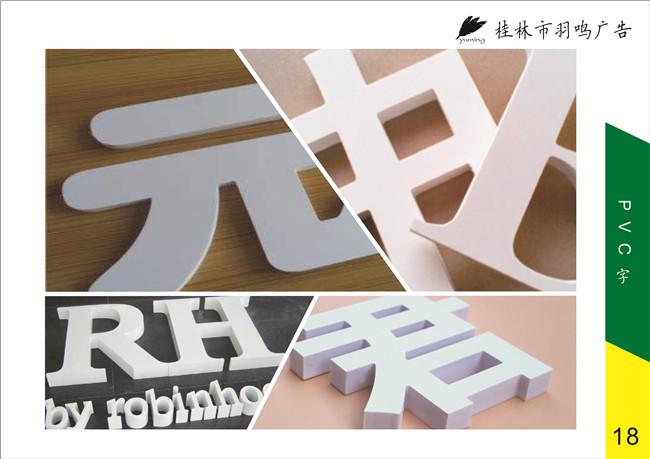 桂林楼顶大字制作安装简述冲孔发光字的特点