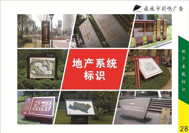 桂林房地产标识制作哪家好?点进来看您就了解了!