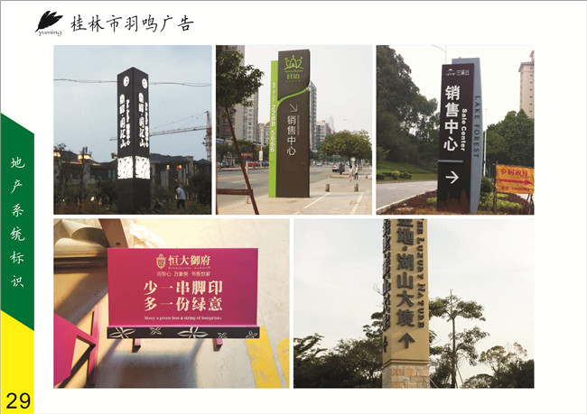 桂林标识标牌加工制作中的字体设计