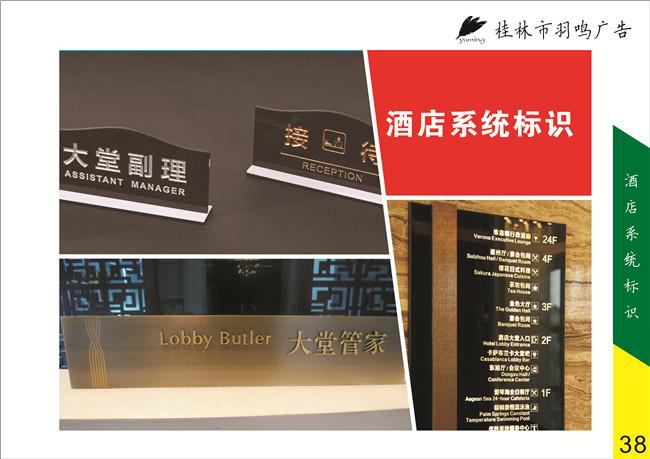 桂林酒店标识制作哪家好?您点进来看看就知道了!