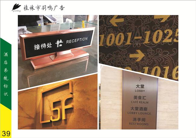 桂林企业标识制作公司告诉你企业标识标牌的具体作用