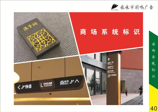 桂林地产标识导视加工制作中色彩的使用技巧