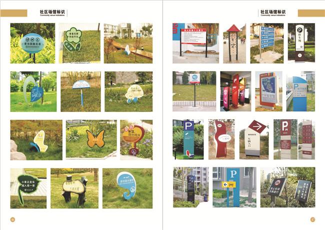 公园景区标识